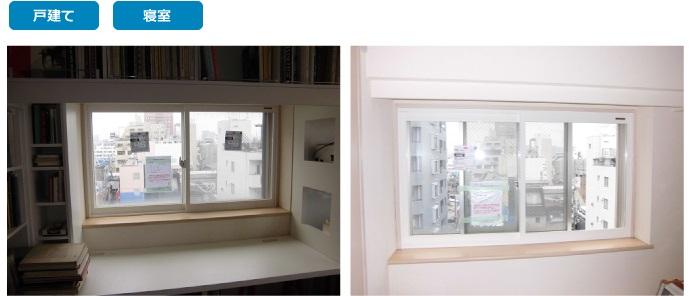 戸建て寝室への内窓施工事例