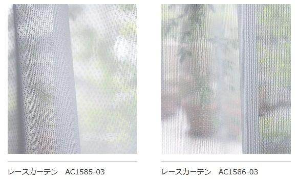 ハイドロ銀チタンレースカーテン