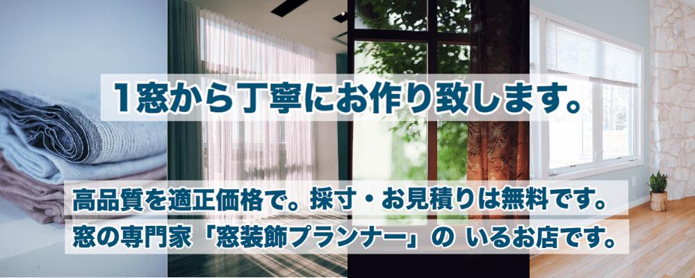 厚和はカーテンのプロ窓装飾プランナーのいるお店です